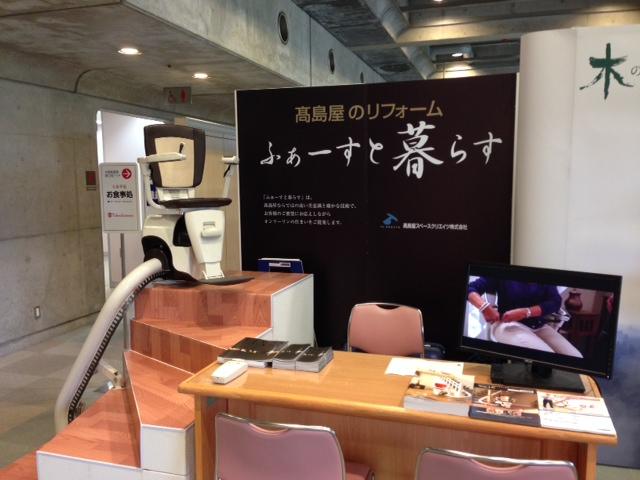 Takashimaya_First_Class